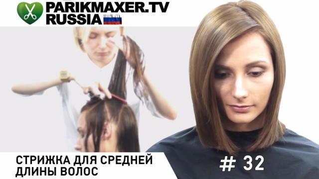 стильные прически для средней длины волос за 15 минут