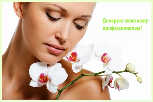 Доверьте уход за кожей профессиональным косметологам