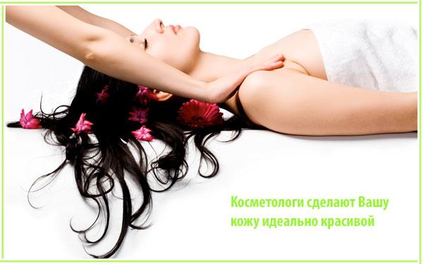 Косметологи сделают Вашу кожу идеально красивой