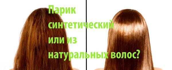 Какой парик лучше?